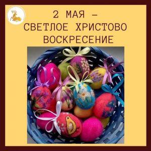 2 мая – Пасха, или Светлое Христово Воскресение