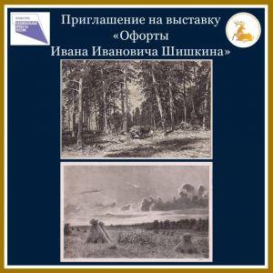 Приглашение на выставку «Офорты Ивана Ивановича Шишкина»