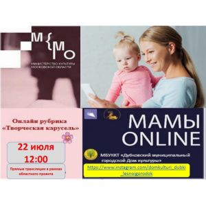 Присоединяйтесь к прямым эфирам проекта «Мамы-online»
