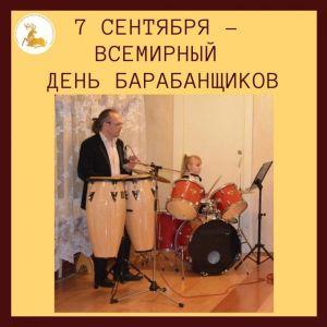 Всемирный день барабанщика отмечается 7 сентября