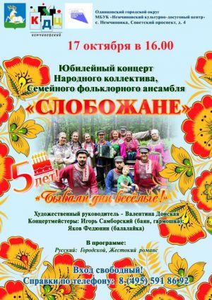 Концерт фольклорного ансамбля «Слобожане»