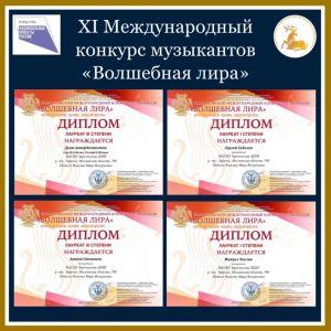 Браво аккордеонистам-победителям из Заречья!
