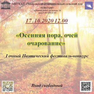 Конкурсный вечер поэзии в Захарове