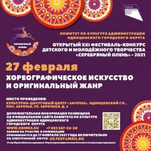 27 февраля – «Хореографическое искусство» и «Оригинальный жанр» конкурса «Серебряный олень»
