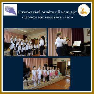 В округе стартовали отчётные концерты учащихся школ искусств