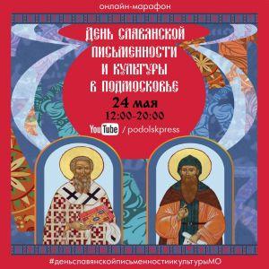 День славянской письменности и культуры в Подмосковье