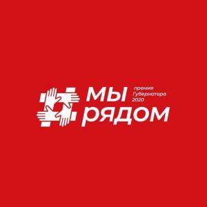 Одинцовский Центр развития культуры номинирован на премию #МыРядом