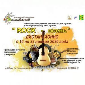 «Рок-Осень»: начало конкурса