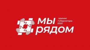 Одинцовский парк культуры, спорта и отдыха номинирован на премию #МыРядом