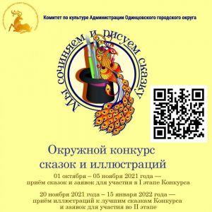 Окружной конкурс «Мы сочиняем и рисуем сказку» СОЧИНЯЕМ!