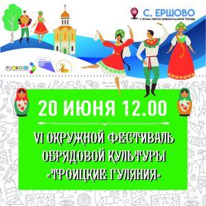 Приглашаем к участию в VI Окружном фестивале обрядовой культуры «Троицкие гуляния»