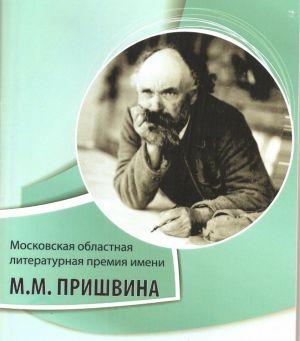 Старт приёма заявок на литературный конкурс имени М.М. Пришвина
