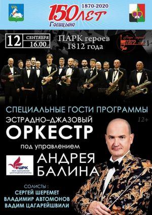 Программа к150-летию города Голицыно